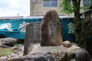 臼井先生生誕地記念碑